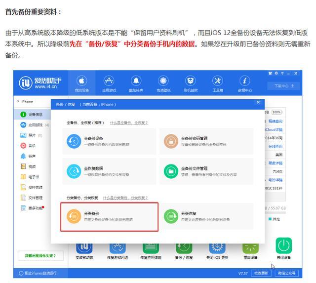 iOS11.4怎么降级 iOS11.4降级教程_最火手机站