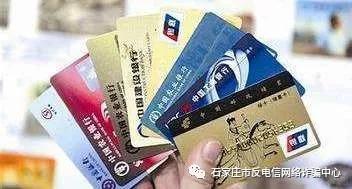 代办信用卡是真的吗?