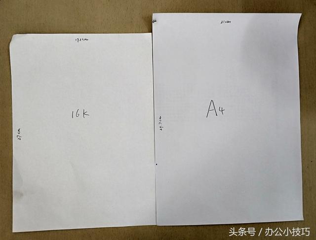 a4纸尺寸是多少毫米(A4纸与16K的区别)