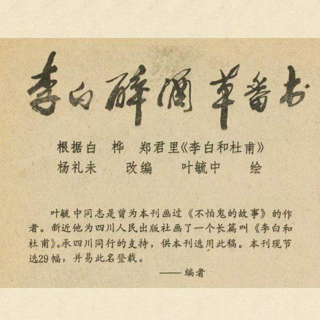 诗人李白手抄报简单