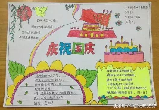 2019国庆节手抄报文字内容 国庆节手抄报内容精选 _八宝网