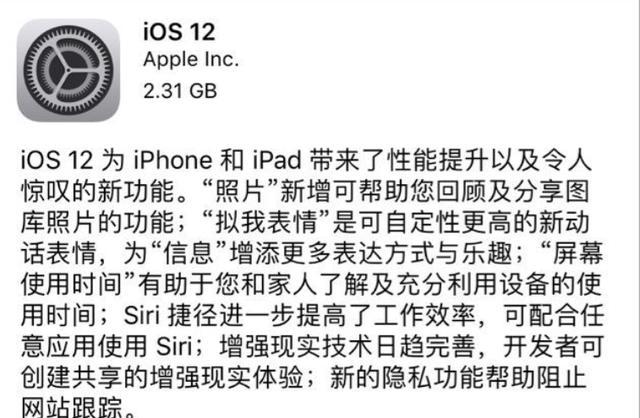 ios12新功能在哪开启