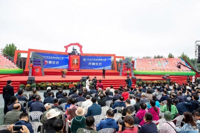 2018第18届中国平遥国际摄影大展开幕_手机搜狐网