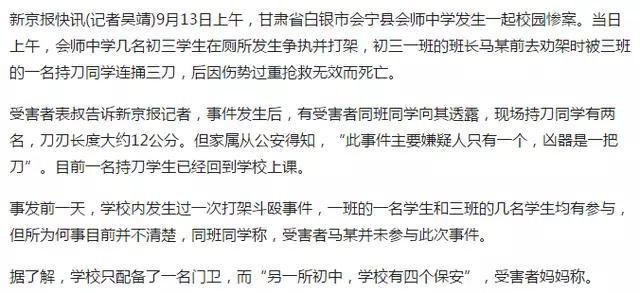 甘肃会宁会师中学2018年新年音乐会_东方头条