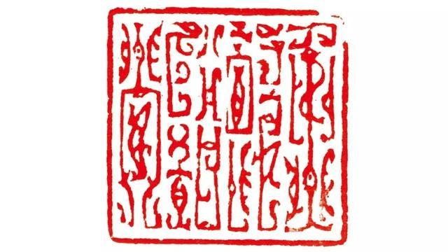 中国篆刻界的大隐士——鸟虫篆大家吴子建先生篆刻欣赏