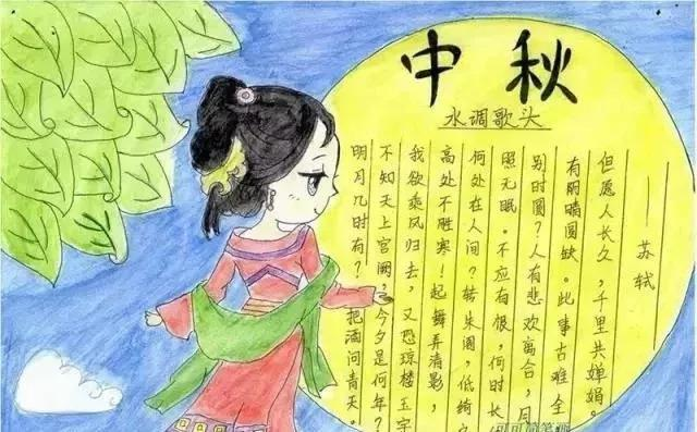 四年级好看的中秋节手抄报图片_学习啦在线学习网