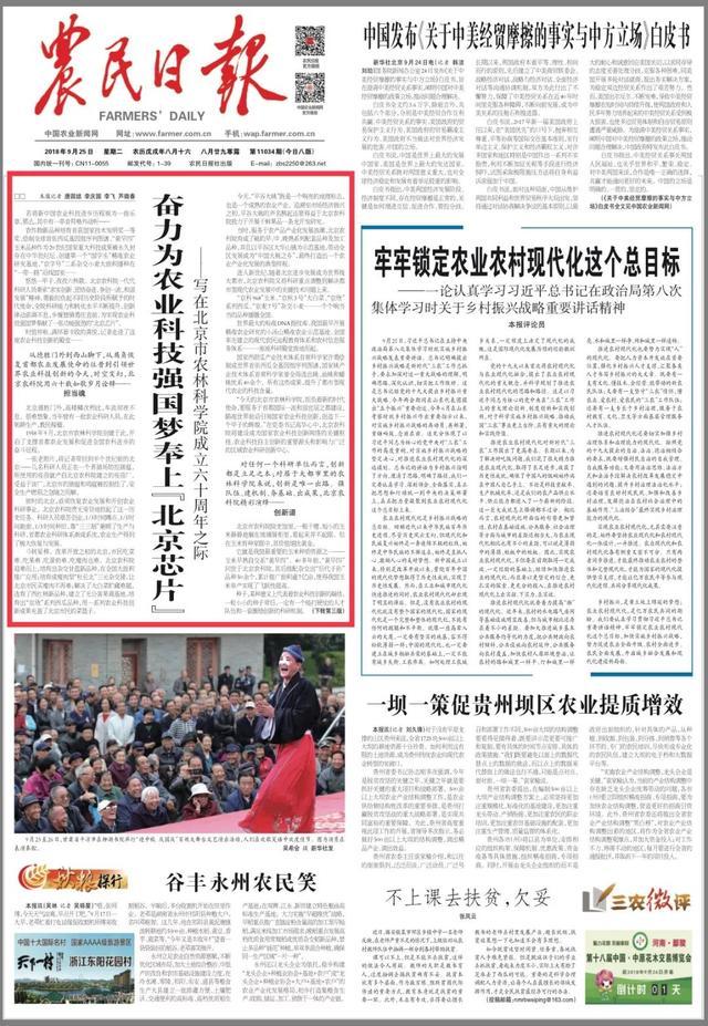 中国农业科学院,北京畜牧兽医研究所