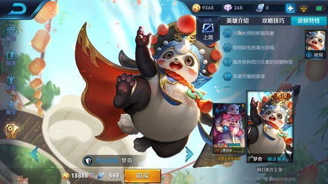 王者荣耀熊猫梦奇局内特效曝光!不仅会变脸还会喷火?
