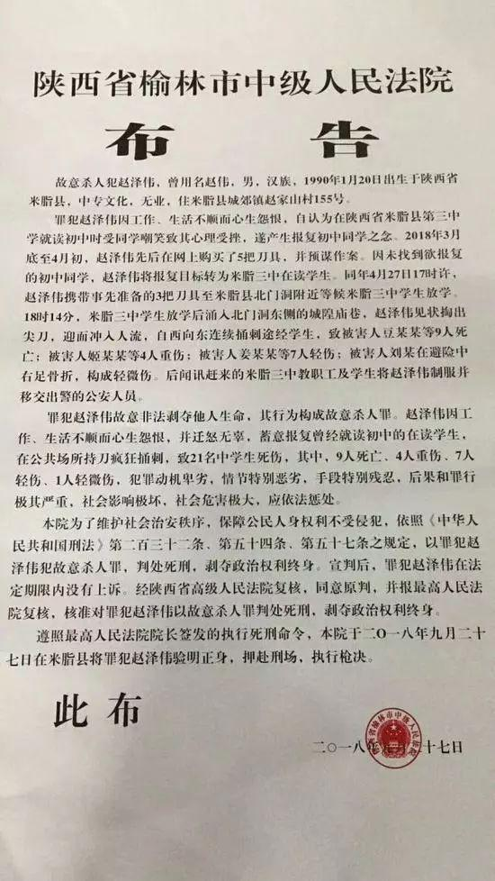 """...4.27""""故意杀人案凶手赵泽伟今日被执行枪决_法治_中国小康网"""