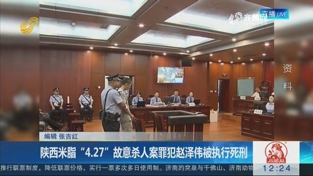陕西米脂4.27故意杀人案罪犯赵泽伟今天被执行死刑