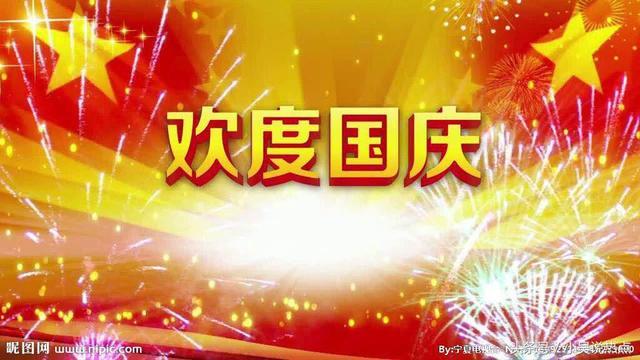 新闻 弘扬爱国奋斗精神 建功立业药监事业——热烈庆祝中华人民共和国成立六十九周年