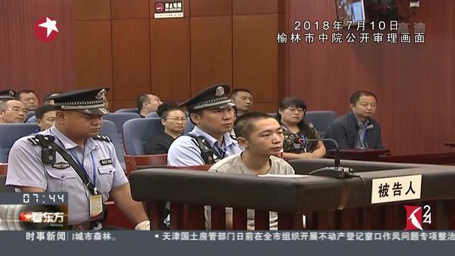 陕西米脂4·27特大故意杀人案凶手赵泽伟于今日执行枪决
