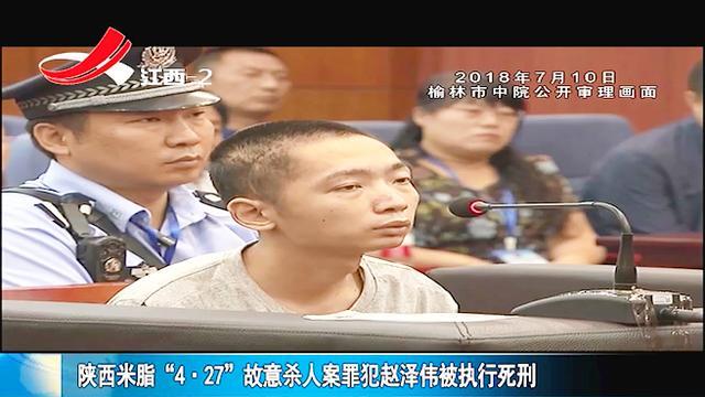 米脂4·27故意杀人案凶手赵泽伟将于9月27日执行死刑_手机搜狐网