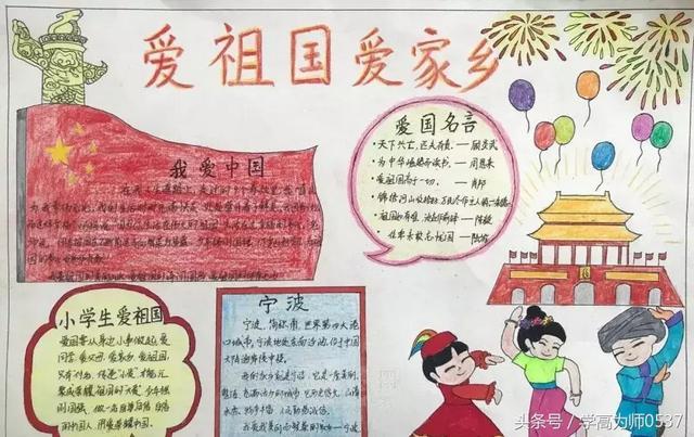 这64张简单漂亮的国庆节手抄报模板,收藏给孩子附国庆节插画素材