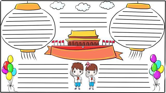 国庆节的手抄报怎么画 简单又漂亮的手抄报_高三网