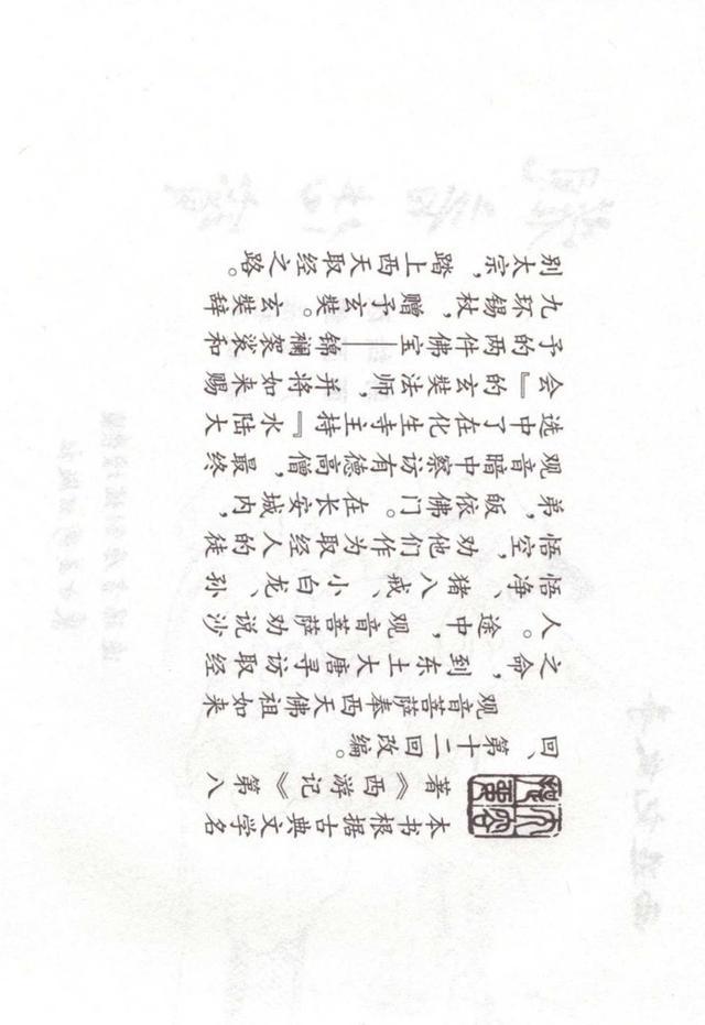 东美西游故事连环画:《观音传宝》贾斌绘
