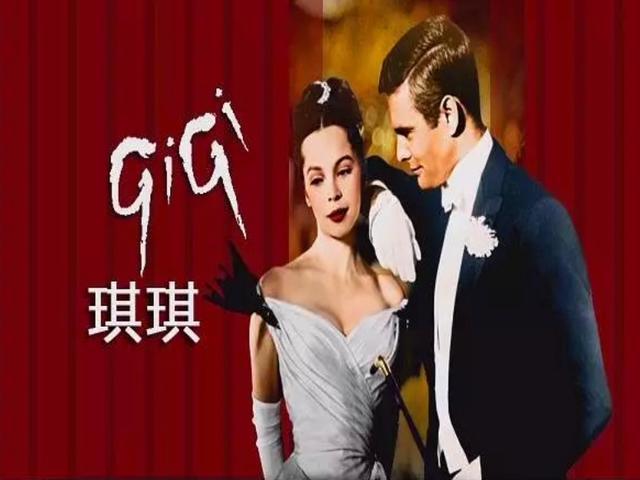 佳片《琪琪》是《灰姑娘》的另一版本,更是拜金主义的先锋之作!