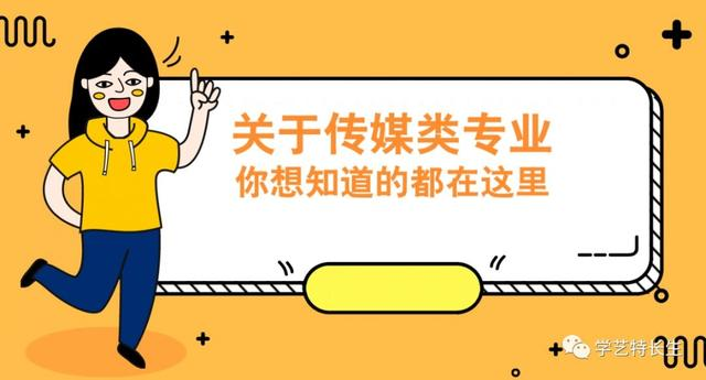 传媒类10大专业详解,强烈推荐2019届报考这些院校!