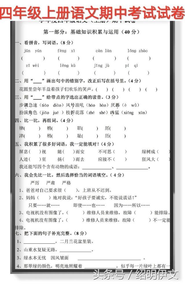 人教版小学四年级语文上册 期末真题试卷(含答案)
