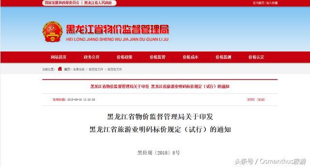 黑龙江签字上菜:消费者签字后才能下单上菜_手机搜狐网