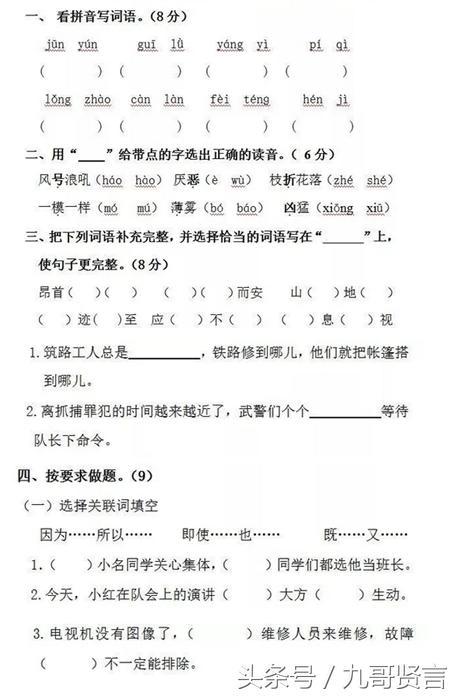名校优选部编四年级上册语文期末检测试卷12套 (... _手机搜狐网