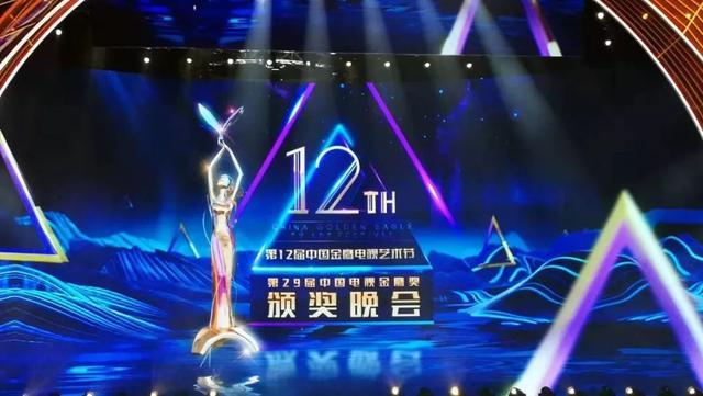 第29届中国电视金鹰奖获奖名单