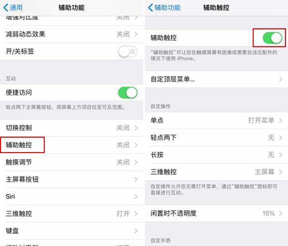 苹果如何双击屏幕截屏?苹果手机双击屏幕截屏的设置方法