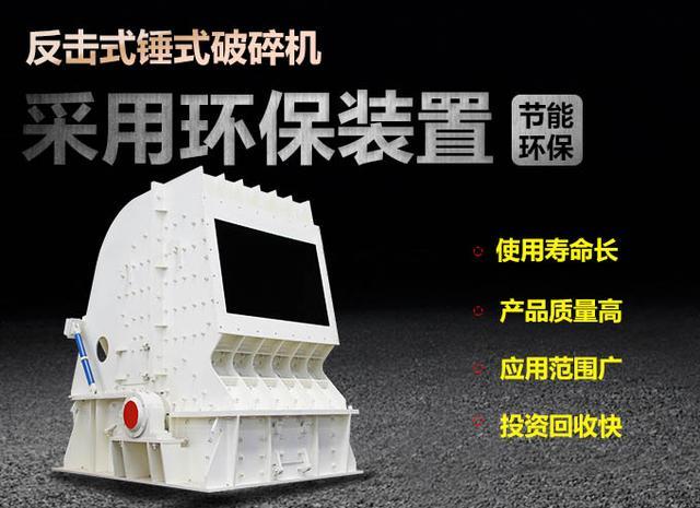 大型反击式锤式破碎机是新时代需求的产物