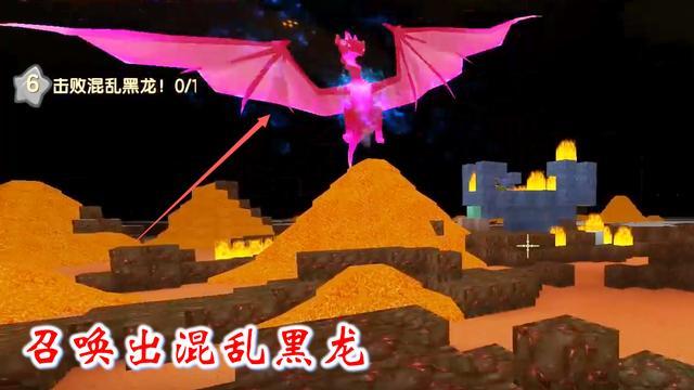 迷你世界联机483:我做出了混乱号角,复活了混乱黑龙