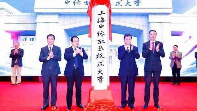 上海中侨logo