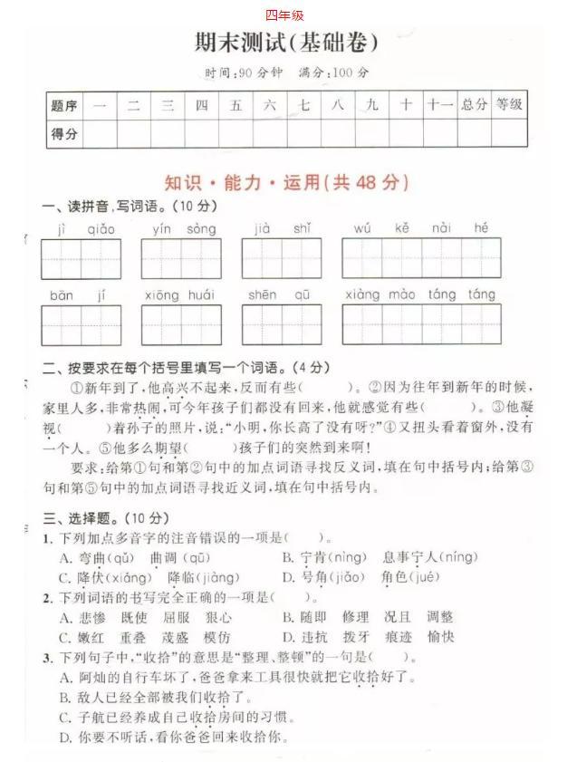 小学语文四年级(上册)期末模拟试卷,考前多练习,期末得高分