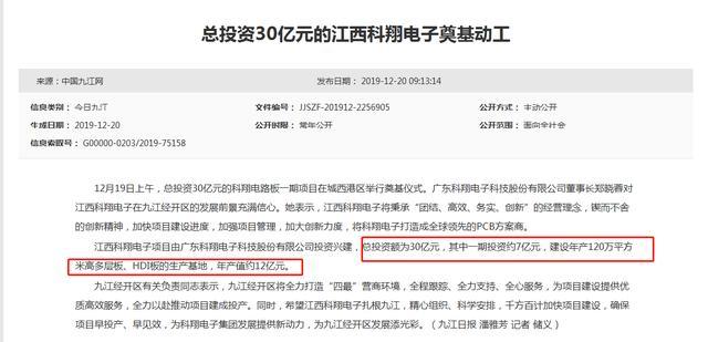 科翔电子IPO:产品质量问题被告,子公司资产多次被冻结