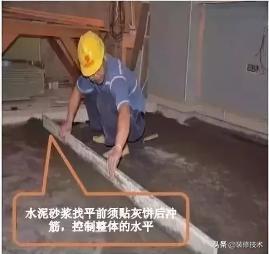 水泥砂浆地面找平施工工艺顺序