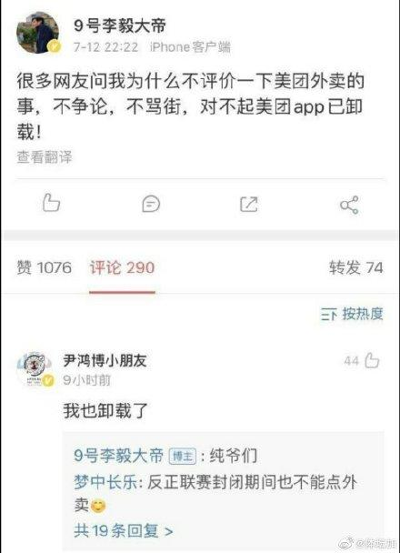 """纯爷们?""""大帝""""李毅不解释卸载美团,这次中国足球忍无可忍?"""