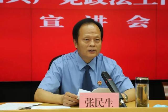 西安市检察院召开学习贯彻《政法工作条例》宣讲会