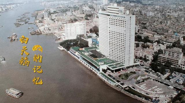 广州白天鹅老照片