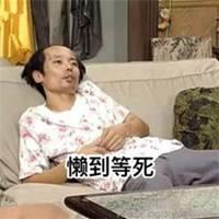 女人懒惰的后果