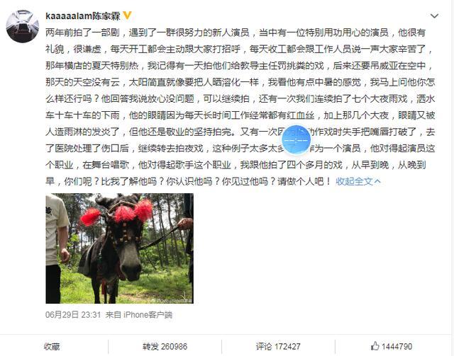 陈情令导演发文疑为肖战发声:他很有礼貌很谦虚