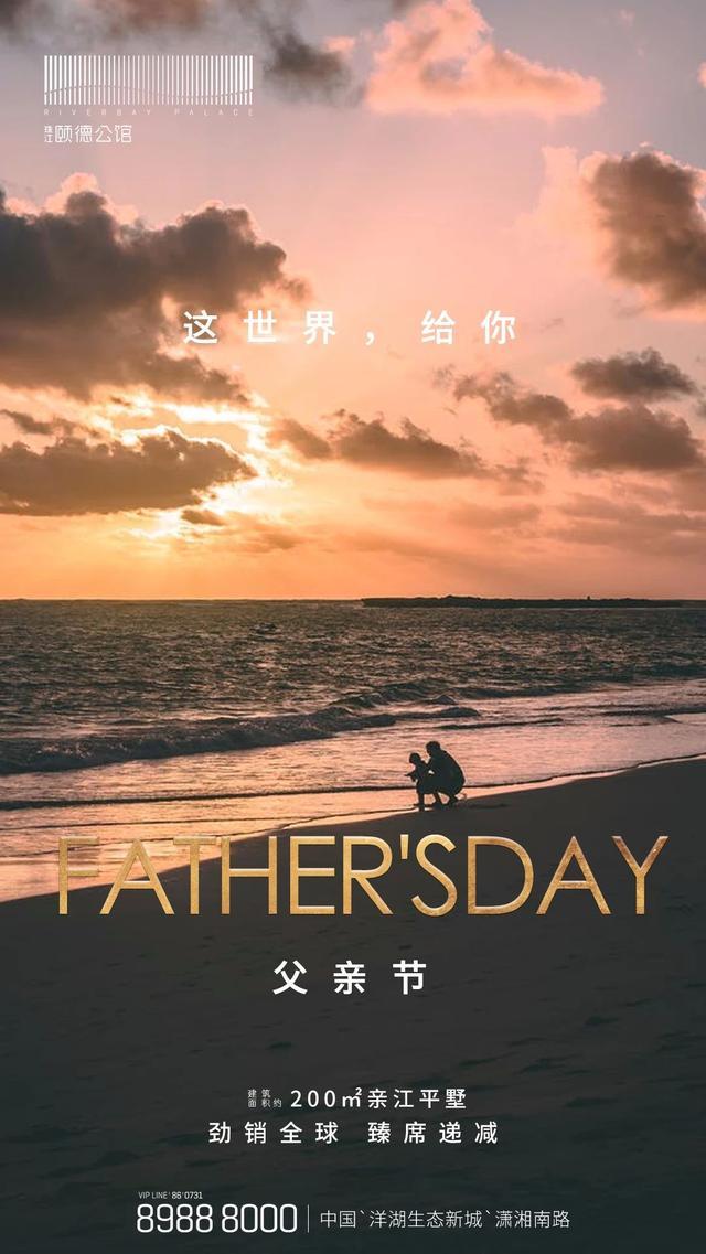 珠江颐德公馆|父亲节