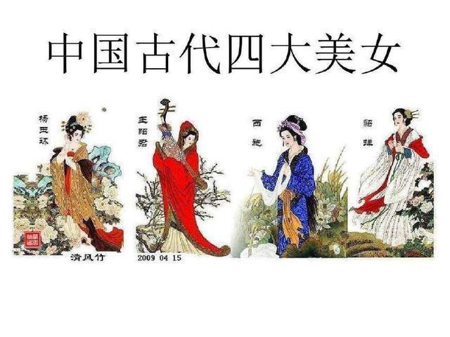 """为什么西施、王昭君、貂蝉、杨玉环能被称为""""四大美女"""""""