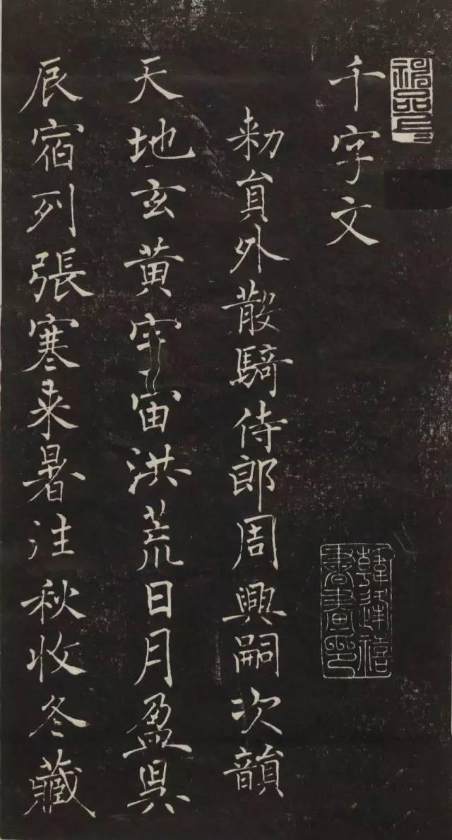 褚遂良楷书精品《大唐三藏圣教序》高清大图楷书字帖书法欣赏
