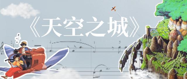 天空之城钢琴谱五线谱