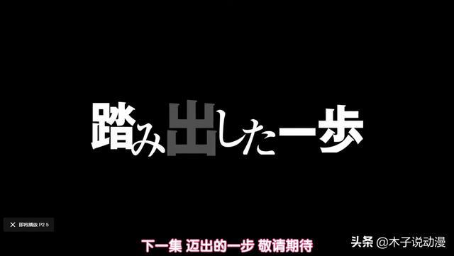《Re0》第5話預告:愛蜜莉雅一臉恐懼,試煉第一場挑戰失敗