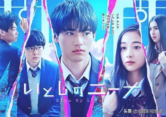 冈田健史、崛田真由真人漫改剧《亲爱的妮娜》5.18上线开播!