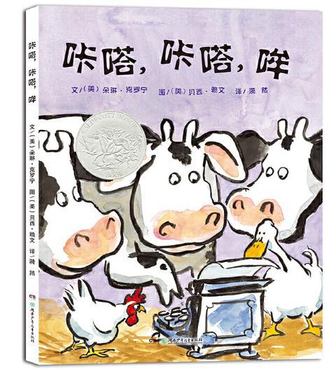 书单|不可错过的经典童书:这些获凯迪克大奖的绘本值得一看