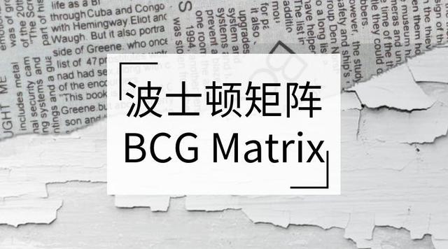 波士顿矩阵与经典案例分析-360文档中心