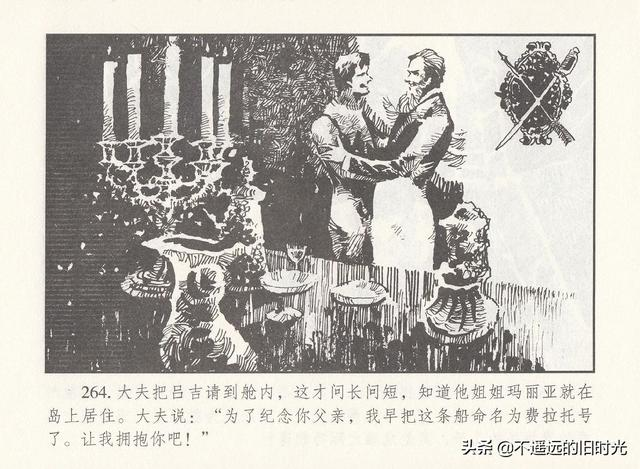桑道夫伯爵[下]海岛歼敌-黑龙江美术出版社2012 刘德友 张万杰 绘