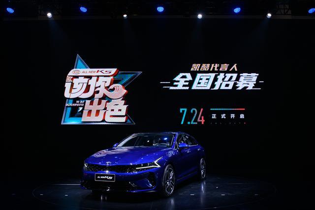 起亚All new K5——凯酷 成都车展正式亮相