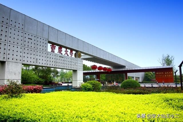 重庆大学虎溪