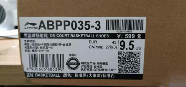 李寧籃球鞋尺碼對照表
